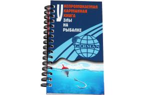 карманная книга узлы на рыбалке